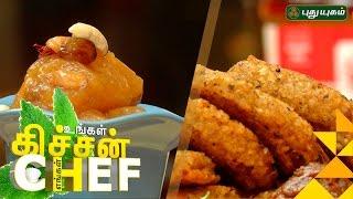 Ungal Kitchen Engal Chef 24-09-2016 Puthuyugam Tv