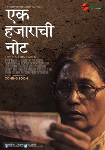 Ek Hazarachi Note (2014) Worldfree4u - 300MB Marathi Movie 480p HDRip - Khatrimaza