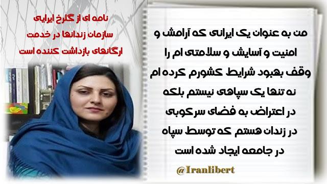 زندانی سیاسی  گلرخ ایرایی