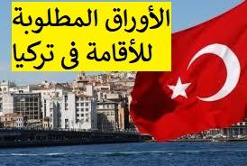 رحلات وسفر - السياحة فى تركيا - رحلات سياحية - تركيا -سفر