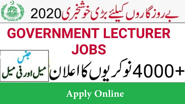 4000+Vacancies HEC Lecturer Jobs 2020 for Male & Female