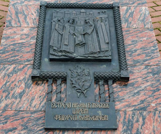 Встреча иконы в Москве царём Фёдором Иоановичем