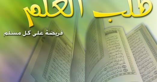 Hadist Menuntut Ilmu Wajib Bagi Muslim Dan Muslimat ...