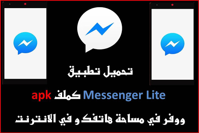 Messenger Lite download