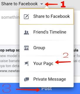 facebook page में अपना post कैसे share करें
