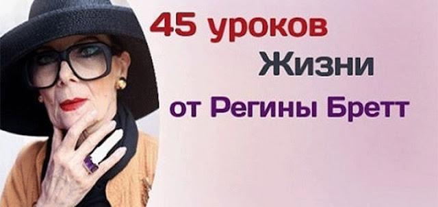 Советы 90-летней женщины. Перечитывать минимум раз в неделю