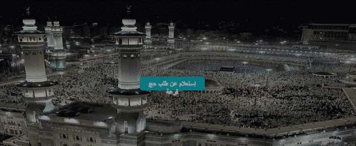 نتيجة قرعة الحج 2018 بالإسم ورقم البطاقة عبر بوابة الحج المصري