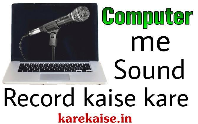 computer-me-sound-record-karne-ka-tarika
