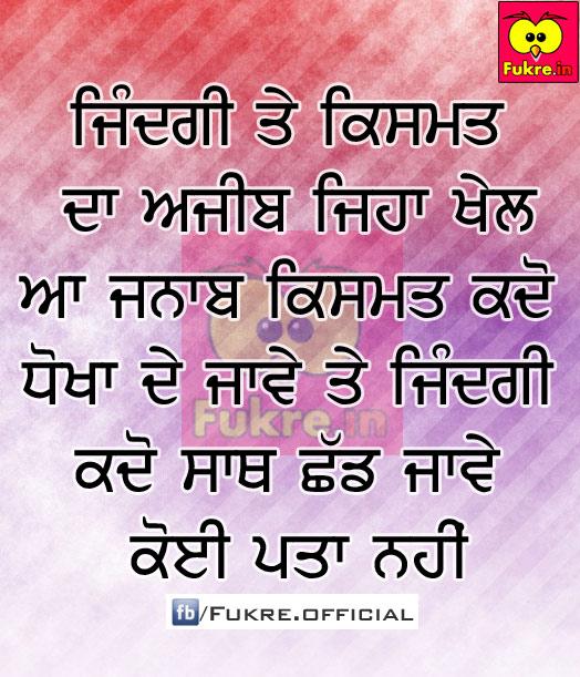Zindagi Te Kismat Da Ajeeb Jiha Khel Aa | Punjabi Quotes Wallpaper ...