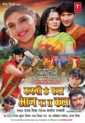 Karni Ke Phal Aaj Na Ta Kal (Bhojpuri) Movie Star Casts, Wallpapers, Trailer, Songs & Videos
