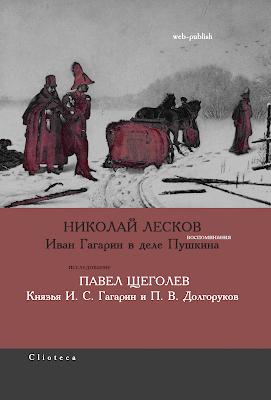 Николай Лесков. Иезуит Гагарин в деле Пушкина
