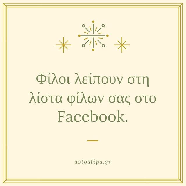 Φίλοι λείπουν στη λίστα φίλων σας στο Facebook;