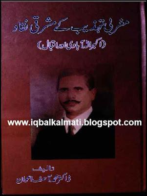 Maghribi Tahzib Ke Mashriqi Naqqaad Dr. Asif Awan