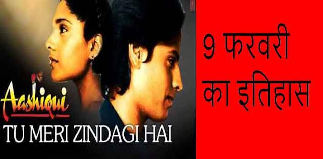 आज ही भारतीय फ़िल्म अभिनेता राहुल रॉय का जन्म हुआ