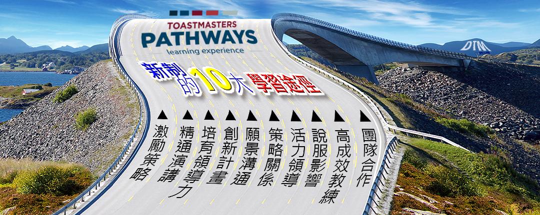 Pathways 新制的10大「學習路徑」