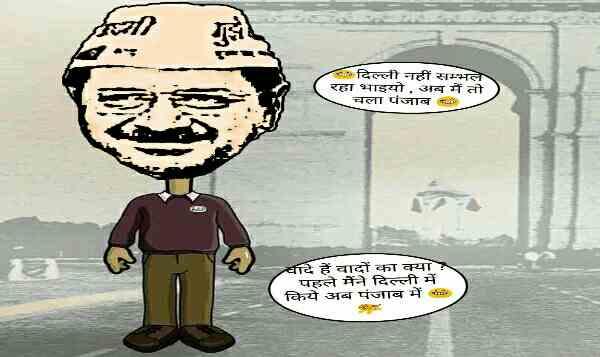 Arvind kejriwal punjab