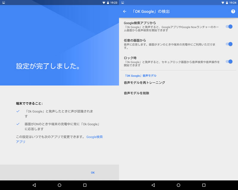 【Nexus7(2013) 】Android 5.0(Lollipop) すべての画面で「Ok Google」 4