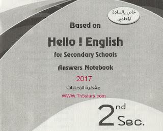 حصرياً إجابات كتاب الشرح المعاصر elmoasser للصف الثاني الثانوي الفصل الدراسى الاول نسخة2017