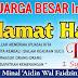 8 Contoh Spanduk Idul Fitri Terbaru 1439 H / 2018 M | Download Spanduk Idul Fitri format CDR