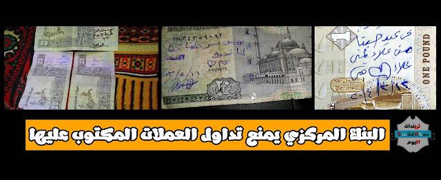 التليفزيون المصري : البنك المركزي يمنع تداول العملات المكتوب عليها عبارات نصية أو أختاماً أو صوراً