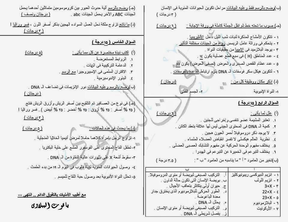 نموذج تجريبى لامتحان الاحياء للثانوية العامة المنهاج المصري 1526179_780954521935