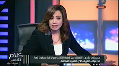 برنامج كلام تانى مع رشا نبيل حلقة 24-11-2017