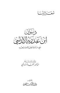 تحميل ديوان ابن عبد ربه الأندلسي مع دراسة لحياته وشعره pdf