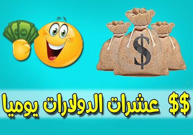 تعرف علي الموقع العربي الجديد الذي يعطيك 10$ يوميا بطريقة بسيطة