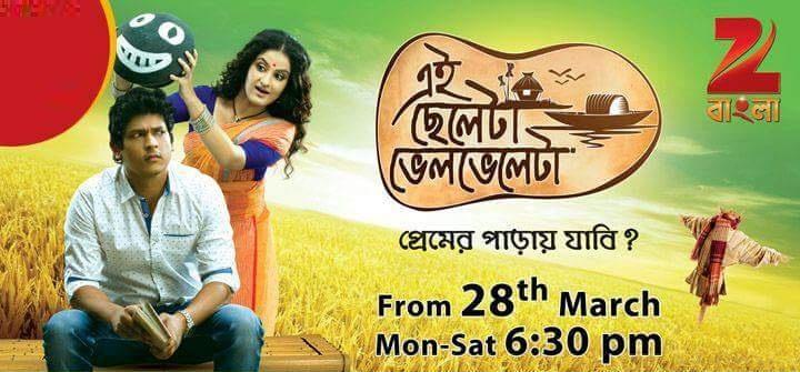 Ei Chhele Ja Bhelbhele Ta (Zee Bangla)