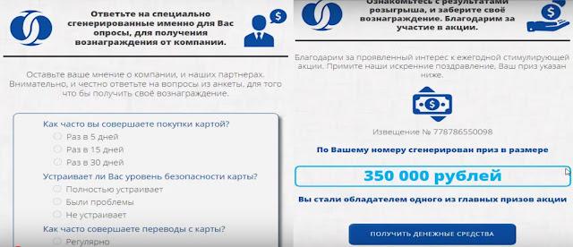 """""""Получить вознаграждение в сумме"""" 350 000 рублей"""