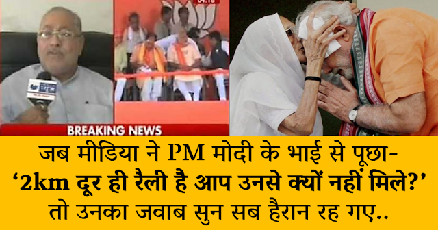 '2km दूर ही रैली है आप उनसे क्यों नहीं मिले?', इस पर प्रधानमंत्री नरेन्द्र मोदी के भाई का जवाब सुन आप हैरान रह जायेंगे..