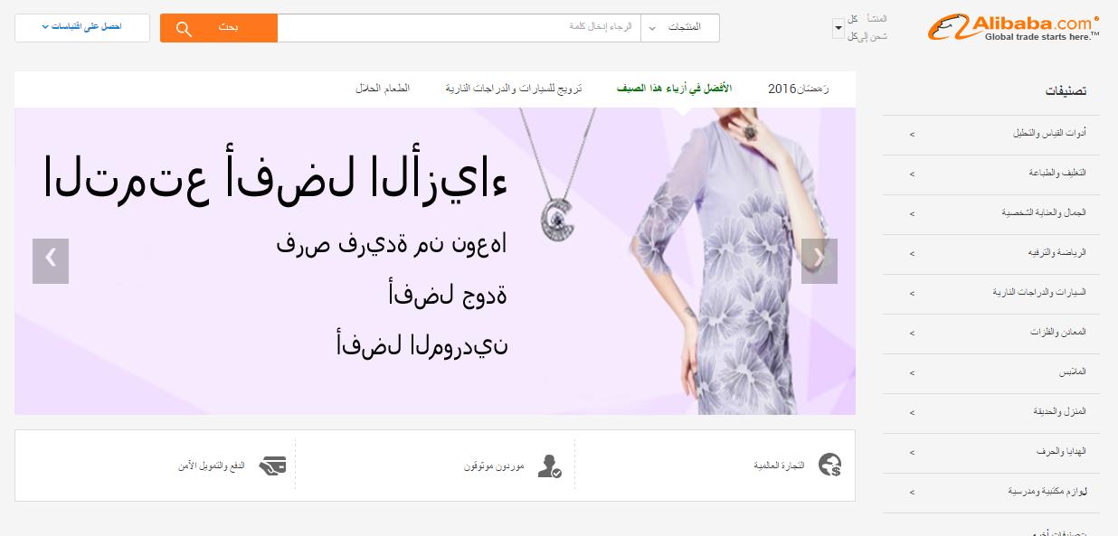 طريقة الشراء من موقع علي بابا alibaba - موقع عرب شوبينج