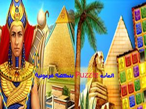 ألعاب Puzzle بنكهة فرعونية للتحميل ..برابط مباشر