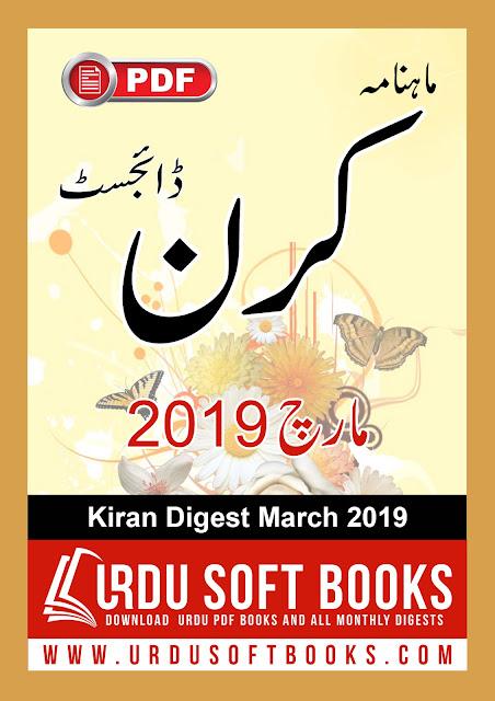 kiran digest march 2019 pdf