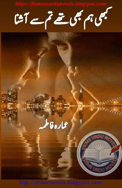 Kabhi hum bhi thy tum se ashna novel online reading by Amara Fatima Part 1
