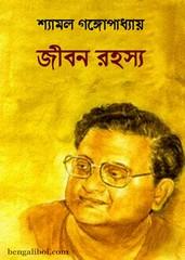 Jiban Rahasya by Shyamal Gangopadhyay ebook
