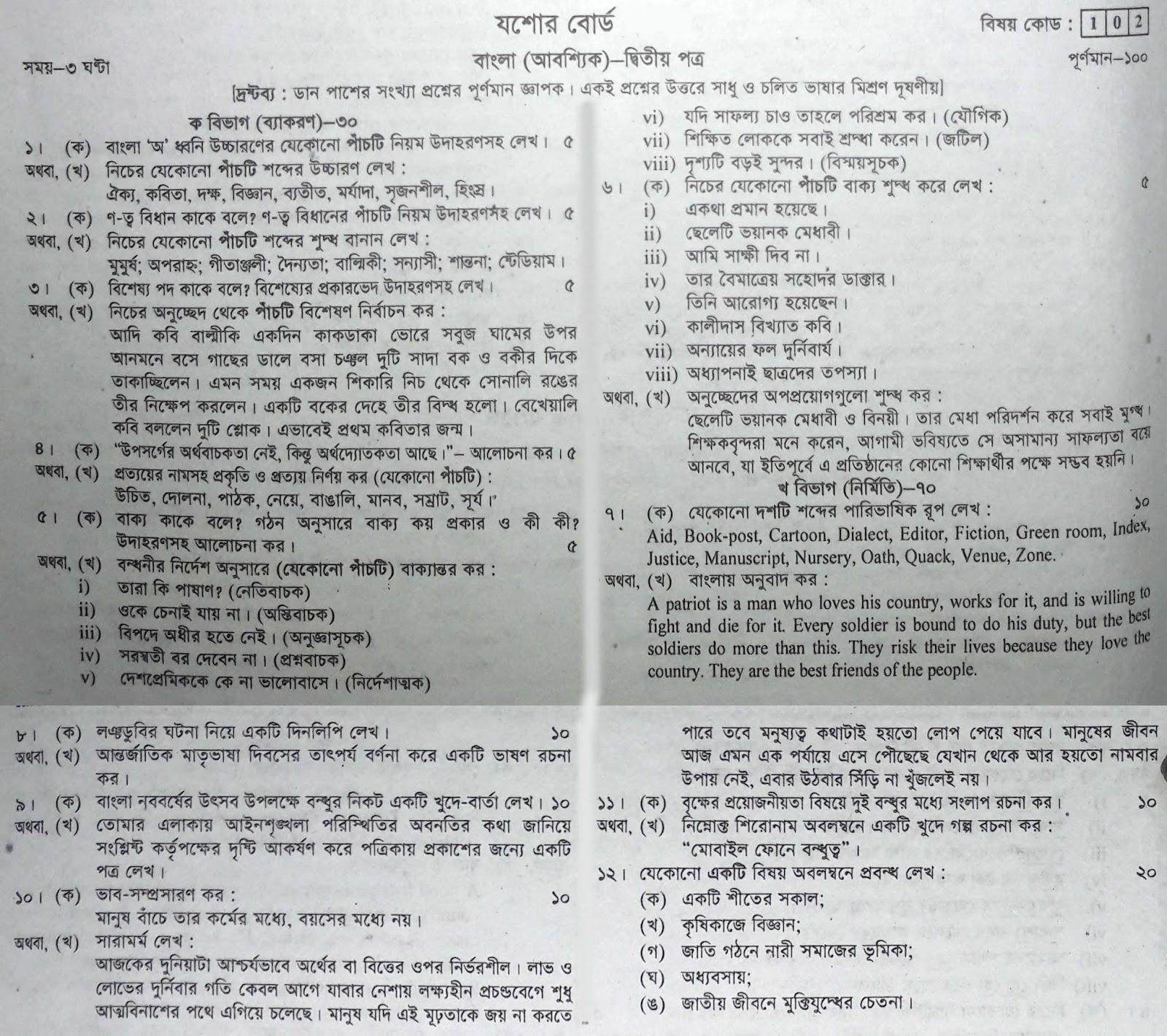 hsc bangla 2nd paper model question, question paper, model question, mcq question, question pattern, syllabus for dhaka board, all boards