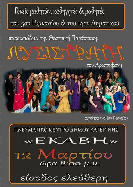 5ο Γυμνάσιο και 14ο Δημοτικό Σχολείο Κατερίνης παρουσιάζουν την Λυσιστράτη του Αριστοφάνη!