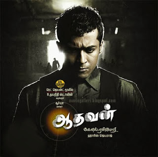 Download Aadhavan (2009) Hindi Dubbed DVDRip 300mb