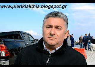 Γιώργος Κυριακίδης : Να πάρουν δημόσια θέση οι θεσμικοί φορείς της Κατερίνης.