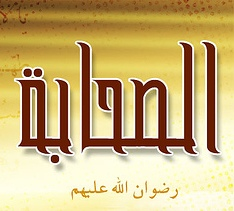 الصحابي الجليل صفوان ابن المعطل رضي الله عنه(م)