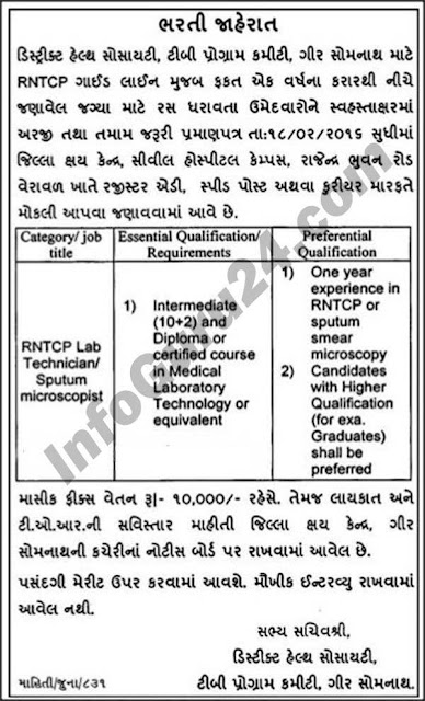 District Health Society RNTCP Lab Technician / Sputum Microscopist Recruitment 2016
