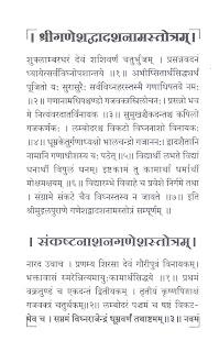 Sankatnashan ganpati stotra in marathi