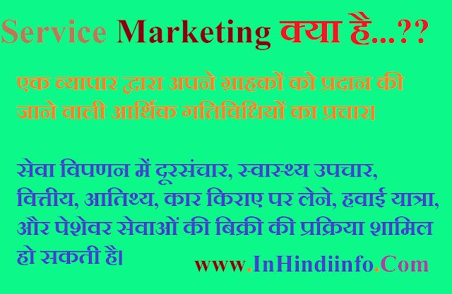 Service Marketing in Hindi