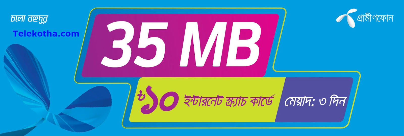 Grameenphone 35 MB 10Tk Scratch Card
