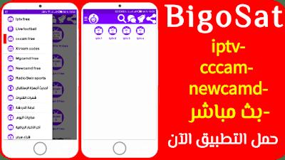تطبيق BigoSat الرائع للحصول على سرفرات iptv و cccam  مدفوعة مجانا