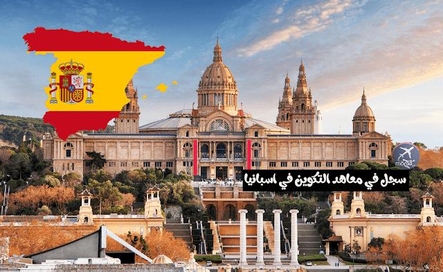 المعهد الدولي  التابع للحكومة للتكوين في اسبانيا يفتح باب التسجيل لكل التخصصات – قم بالتسجيل