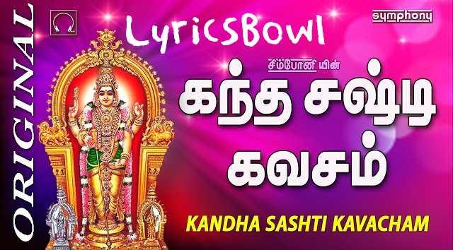 Kantha Sasti Kavasam Lyrics | LyricsBowl