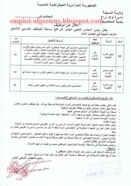 إعلان عن مسابقة توظيف في بلدية المعاضيد ولاية المسيلة ديسمبر 2016
