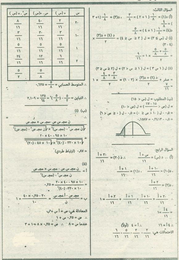 """امتحان الاحصاء 2016 للثانوية العامة بـ""""السودان"""" + نموذج الاجابة 0%2B%25284%2529"""